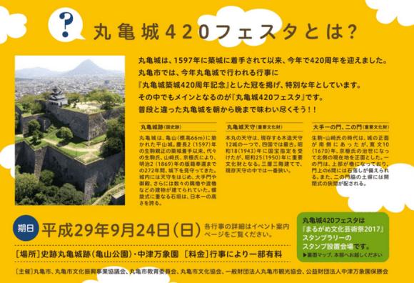 丸亀城フェスタ