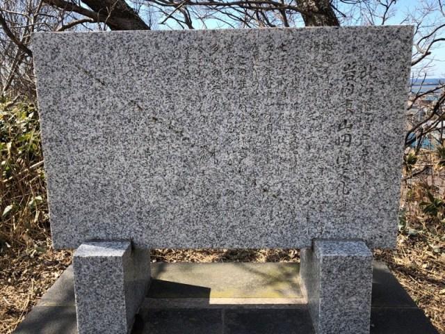 岩内町内にある縄文遺跡東山遺跡の碑を発見
