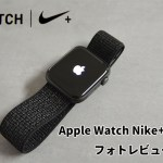 Apple Watch Nike+ series4 フォトレビュー
