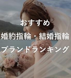 2017年おすすめ!人気の婚約指輪・結婚指輪が探せるブランドランキング