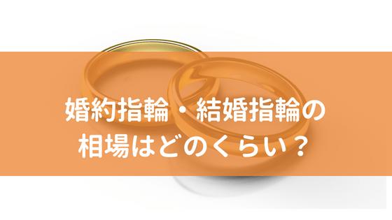 いくらのものを用意すれば良い?婚約指輪・結婚指輪価格の平均相場は?