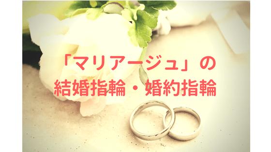 マリアージュ(Mariage)の結婚指輪・婚約指輪の人気理由。評判はどう?