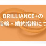 「ブリリアンス+(BRILLIANCE+)」の結婚指輪・婚約指輪の人気理由。口コミや評判はどう?