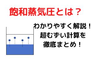 飽和蒸気圧とは?