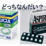 サリチル酸メチル アセチルサリチル酸