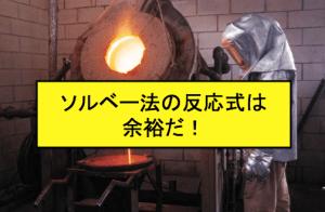 ソルベー法 アンモニアソーダ法 覚え方 反応式