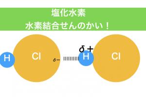 塩化水素はなぜ水素結合をしないのmか