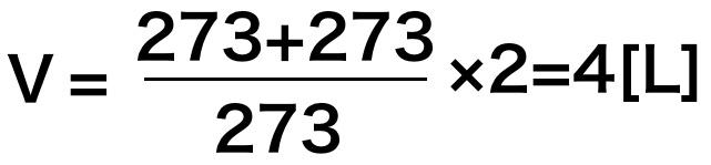 シャルルの法則の計算問題の解法