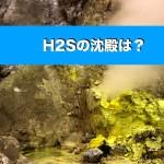 H2Sの沈殿アイキャッチ