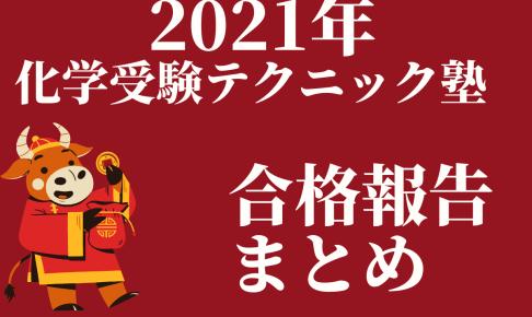 2021年の合格発表