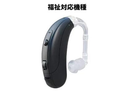 福祉耳かけ型補聴器