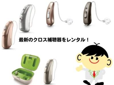 クロス補聴器 レンタル