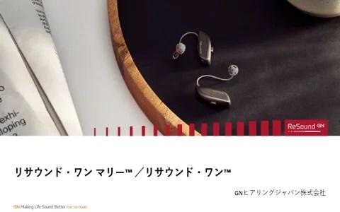 リサウンド補聴器 リサウンドワンマリー