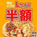 pizaa-coupon