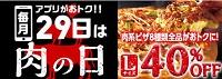 ピザハット肉の日クーポン