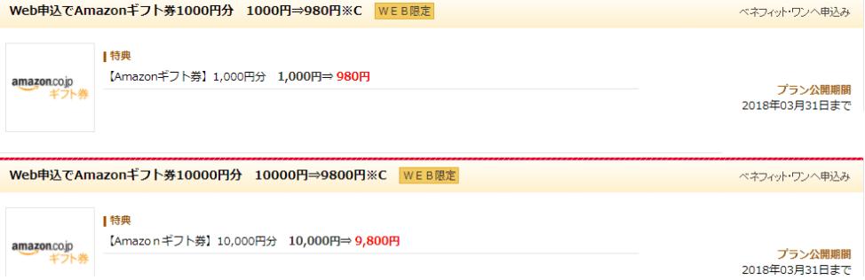 Amazonギフトコード,割引