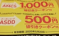 ニッセンクーポン1,000円