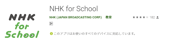NHK for School