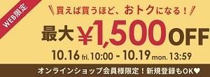 ハニーズキャンペーン1500円OFF