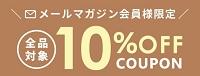 10%割引クーポン