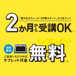 進研ゼミチャレンジキャンペーン