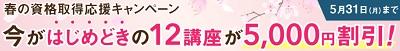 ユーキャンキャンペーン5,000円割引