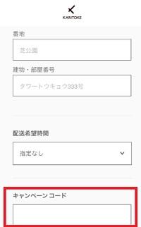 karitoke- campaign-code