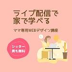 FammWebデザイナー口コミ