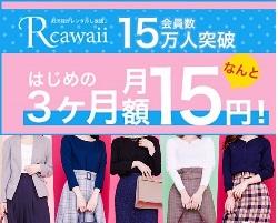 アールカワイイ15円レンタル