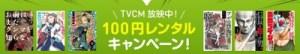 Renta100円レンタル