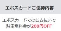 akippa(あきっぱ!)Jエポスカードクーポン