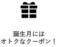 オリジナルプリント.JPお誕生日クーポン