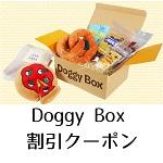 Doggy Box(ドギーボックス)割引クーポン