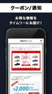 アルペン・スポーツデオクーポンアプリ