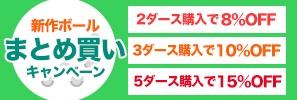 有賀園ゴルフオンラインまとめ買いキャンペーン