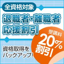 LEC東京リーガルマインド退職者応援割引