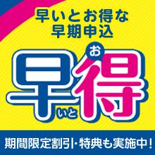 LEC東京リーガルマインド早得キャンペーン