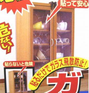 ガラス飛散防止フィルムは食器棚の地震対策に最適!
