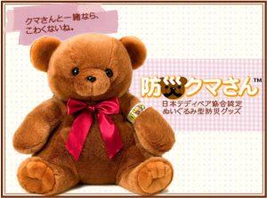 ぬいぐるみ型の非常用持ち出し袋「防災クマさん」!幼稚園・保育園に最適!