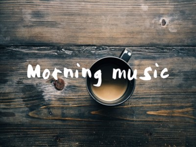 朝の音楽おすすめ19曲~朝聴きたいお目覚めYouTubeカフェ~