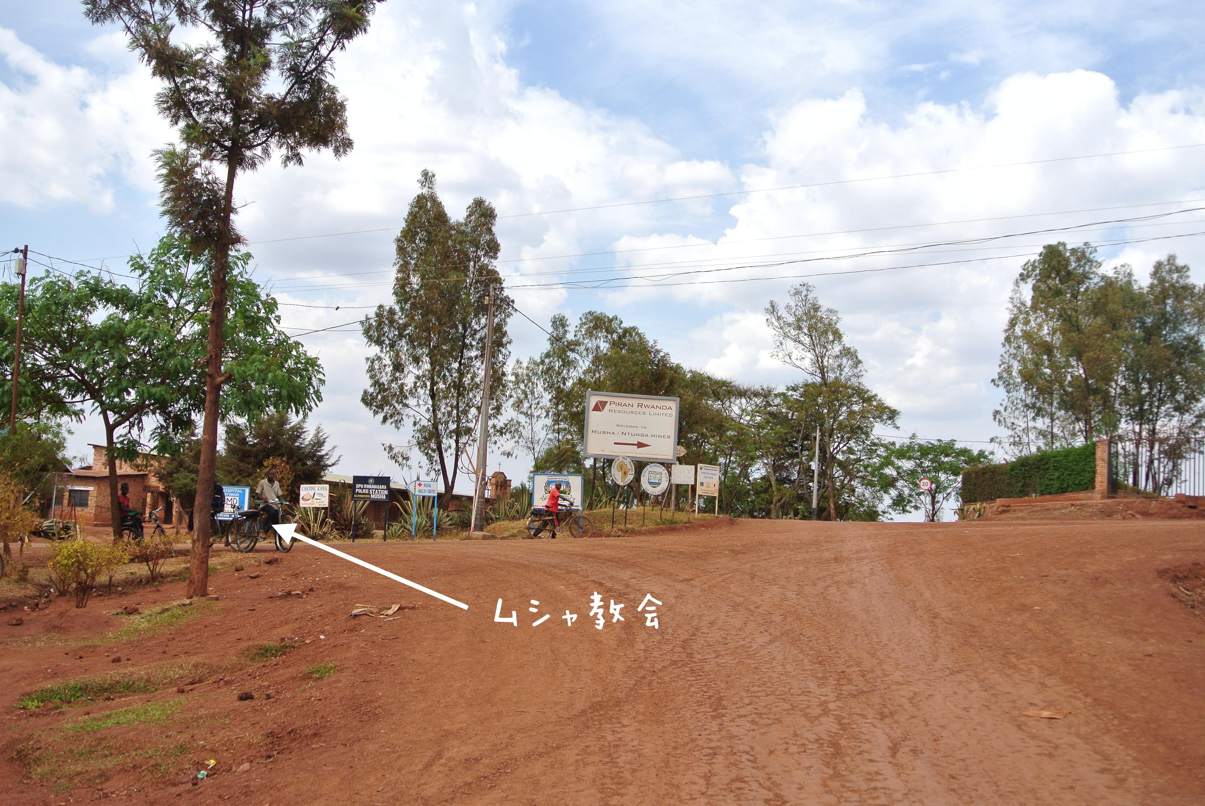 ムシャ教会前十字路