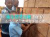 学校での衛生啓発活動まとめ!WASHワークショップbyルワンダ青年海外協力隊
