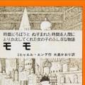 小説『モモ』(ミヒャエル・エンデ)あらすじ・読書感想文・名言を簡単に解説!