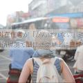 海外在住者が「がんばれない」理由。外国語環境で脳は想像以上に疲弊する。