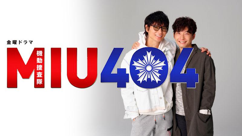 miu404 ロケ地