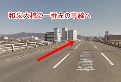 余戸・竹原・南江戸方面から骨盤矯正を受けられる方は和泉大橋を一番左の車線へ