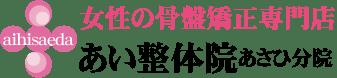 松山市 女の先生の産後骨盤矯正 あい整体院久枝