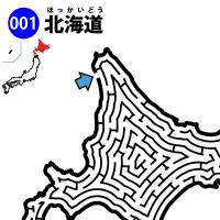 北海道の迷路