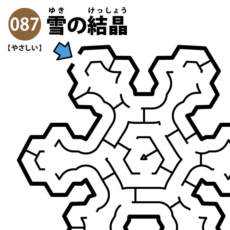 雪の結晶の簡単迷路 アイキャッチ