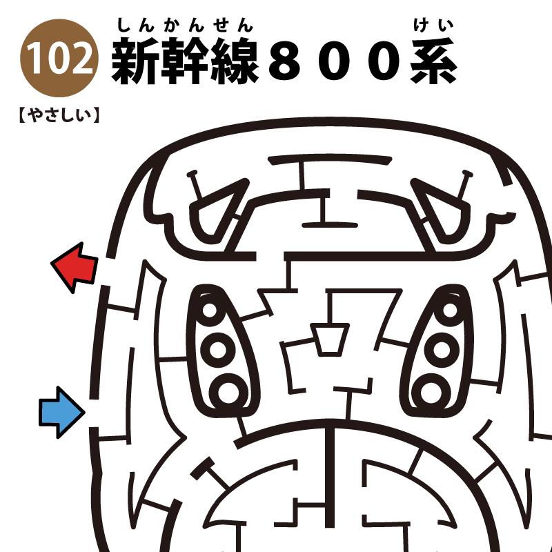 新幹線800系「つばめ」の簡単迷路 アイキャッチ
